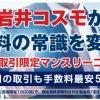 岩井コスモ証券で株取引するなら口座開設前に評価と特徴をチェック!