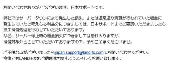 サポートの回答メール