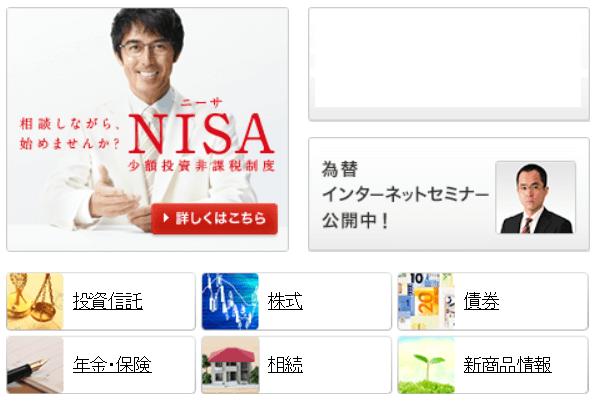 三菱東京UFJモルガンスタンレー証券