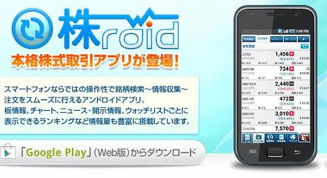 株roidアプリ
