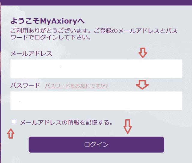 Axioryログイン画面