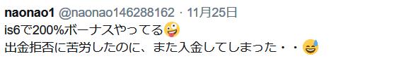 is6com出金拒否ツイッター