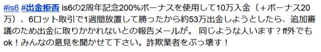 is6com出金拒否ツイッター2