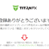 TitanFXの口座開設方法&追加口座作成手順と書類の提出まで簡単解説