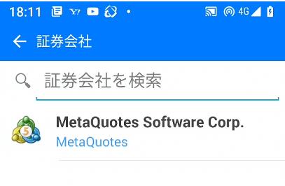 証券会社を検索という画面