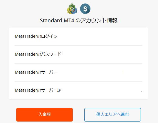 MT4アカウント