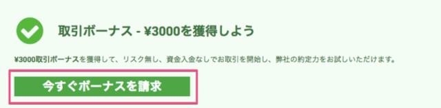 3,000円ボーナス