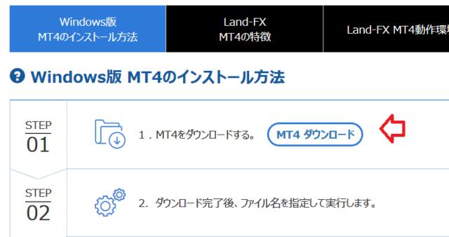 MT4のインストール設定画面