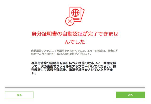 自動認証未確認画面