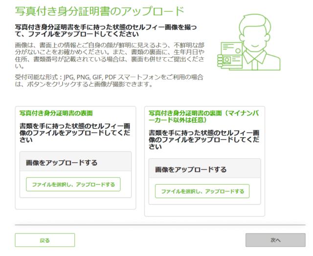 写真付き身分証明書のアップロード