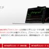 HotForexのスマホとPCにMT5/MT4をダウンロード&ログインする手順