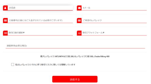 追加口座申請画面