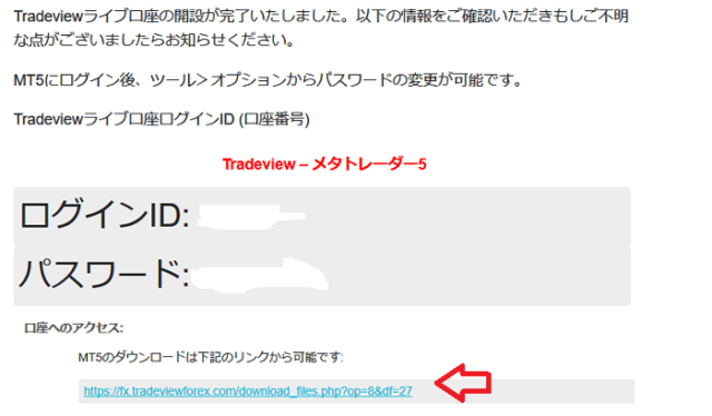 Tradeview Live Accountメール