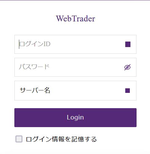 WebTraderのログイン画面