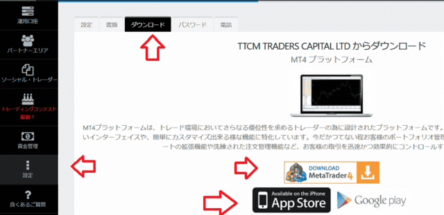 MT4ダウンロード画面