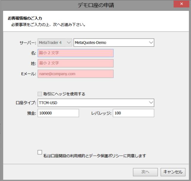 デモ口座申請画面