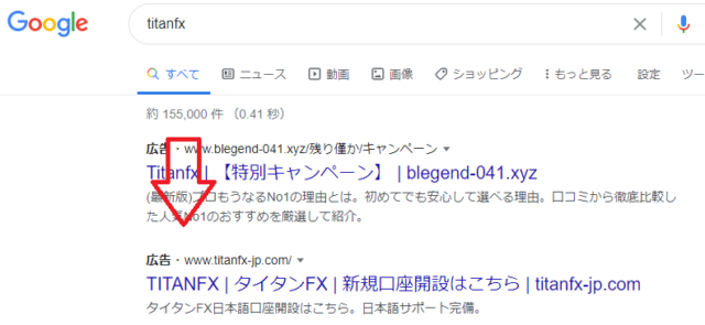 Googleでのリスティング広告