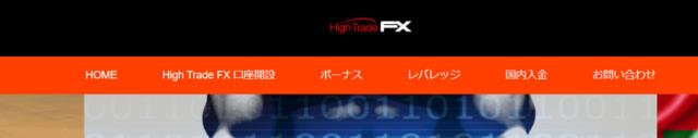 High Trade-FX
