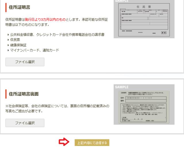 住所証明書をアップロード画面