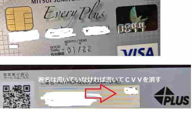 カードの番号とCVVを消した画像