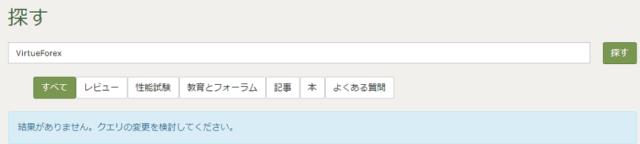 海外口コミサイトの評価の検索結果