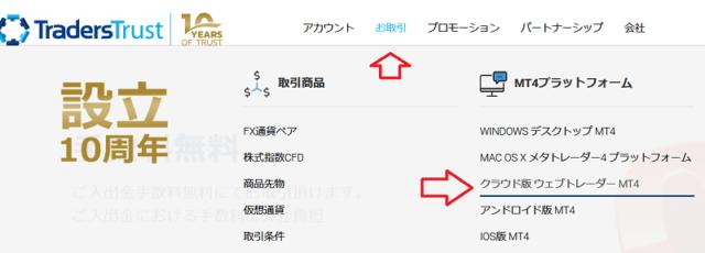 メニューの「お取引」→「クラウド版ウェブトレーダー」