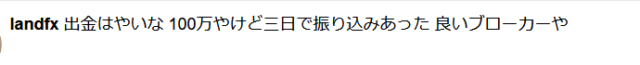 ツイッターでの評判4