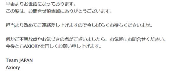 メール内容2
