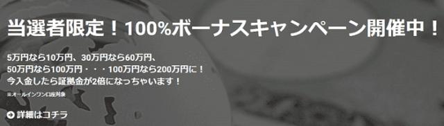 入金ボーナスキャンペーン