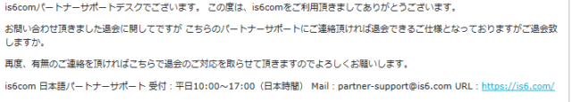 is6comサポートメール
