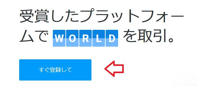 口座申し込み画面のボタン