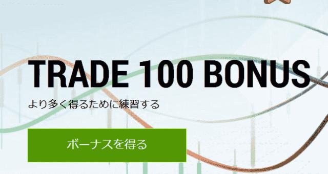 Trade 100 Bonus口座