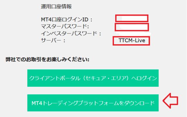 「TTCM Traders Capital Ltd 口座承認済み」メール