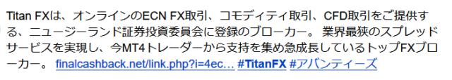 ツイッターでの評判5