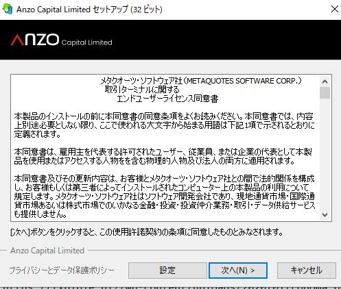 AnzoCapitalのMT4セットアップ画面