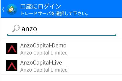AnzoCapitalの取引サーバー