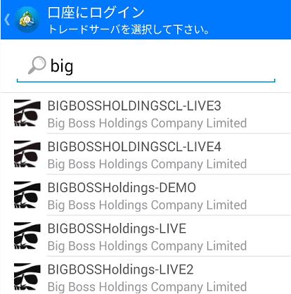 Bigbossの取引サーバーの一覧