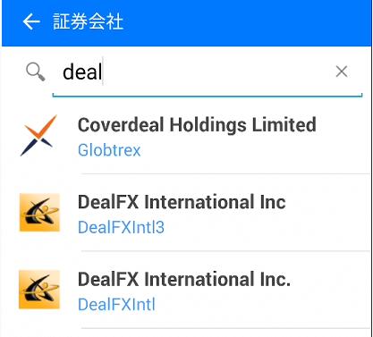 Dealfxの取引サーバーの一覧