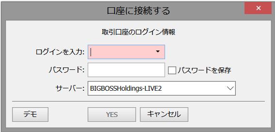 「Live口座開設のお知らせ」メール