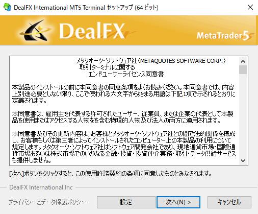 Dealfxのセットアップ画面