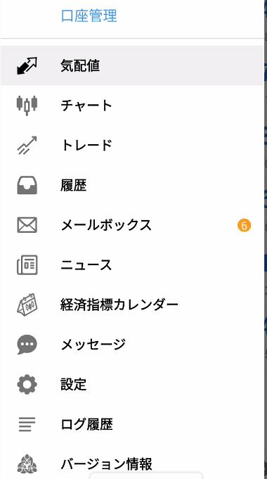 スマホアプリのメニュー画面