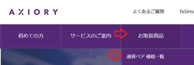 「取引」→「外国為替」