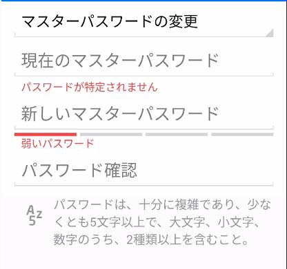 パスワードの変更画面
