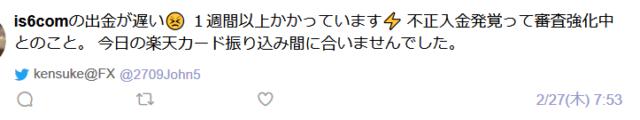 ツイッターでのレビュー10