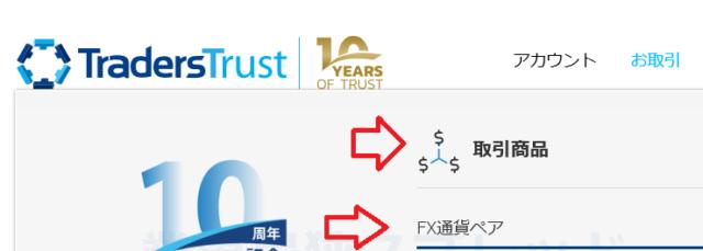 「お取引」→「FX通貨ペア」