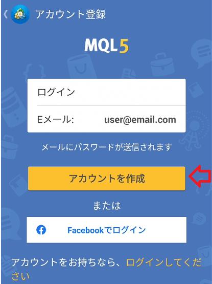 MQL5のアカウントを登録する画面