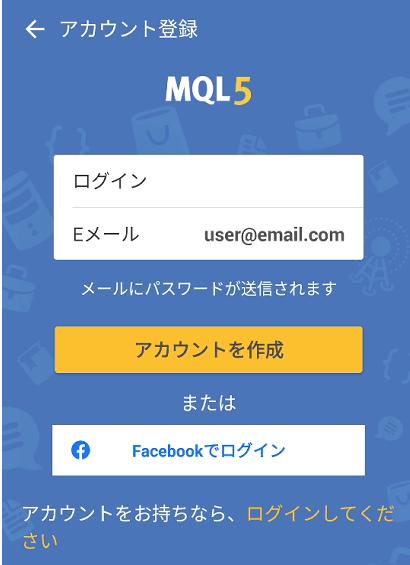 MQL5のアカウント登録画面