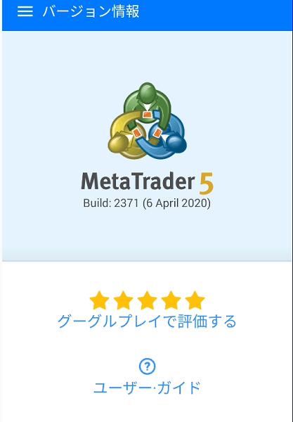 MT5バージョン情報