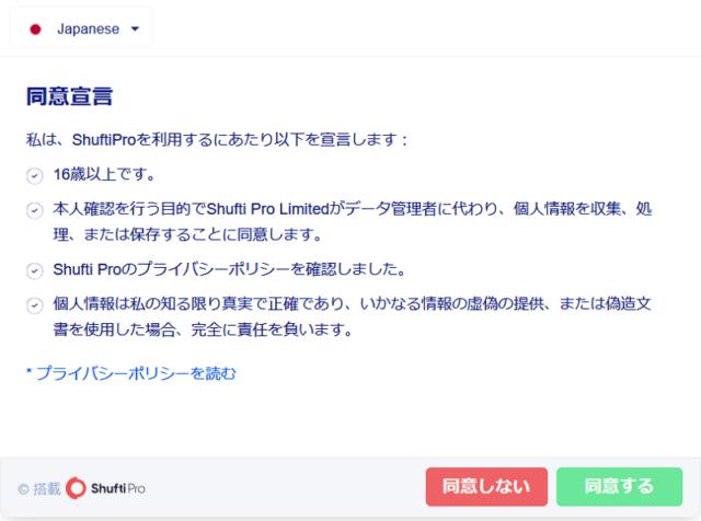 ShuftiProの「同意宣言」