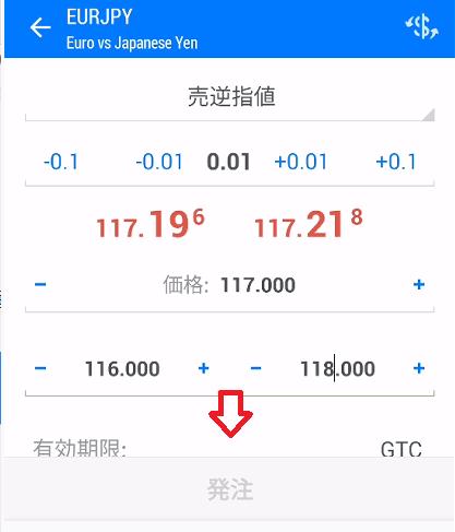 SLとTPを116.000と118.000に設定した入力画面